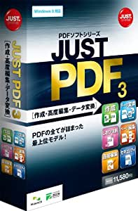 just pdf 3 データ変換 マニュアル