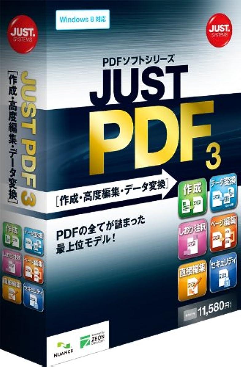 一次水分ケイ素JUST PDF 3 [作成?高度編集?データ変換] 通常版