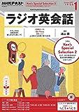 NHKラジオ ラジオ英会話 2017年 1月号 [雑誌] (NHKテキスト)