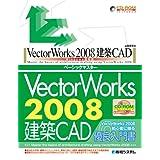 VectorWorks2008建築CADベーシックマスターWindows版対応
