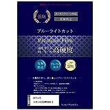 メディアカバーマーケット LGエレクトロニクス24MP88HV-S [23.8インチ(1920x1080)]機種で使える 【 強化ガラス同等の硬度9H ブルーライトカット 反射防止 液晶保護 フィルム 】