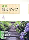 鎌倉散歩マップ