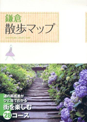 鎌倉散歩マップの詳細を見る