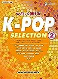 ピアノソロ 初級 やさしく弾ける K-POP SELECTION 2 (ピアノソロ/初級)