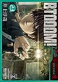 BTOOOM! 23巻 (バンチコミックス)