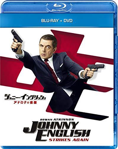 【Amazon.co.jp限定】ジョニー・イングリッシュ アナログの逆襲 ブルーレイ+DVDセット(特製クリアしおり付き) [Blu-ray]