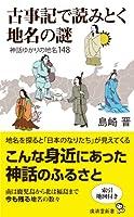 古事記で読みとく地名の謎 神話ゆかりの地名148 (廣済堂新書)