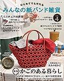 みんなの紙バンド雑貨 vol.4 (レディブティックシリーズno.4982)