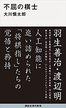 [大川慎太郎]の不屈の棋士 (講談社現代新書)