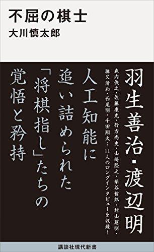 不屈の棋士 (講談社現代新書) 【Kindle版】
