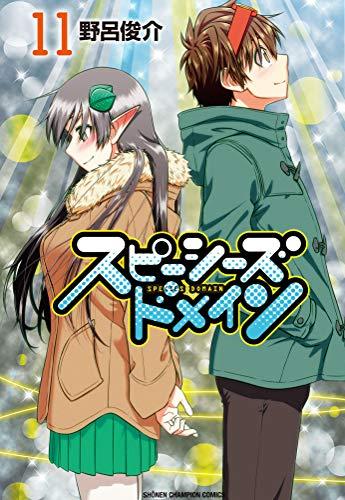 スピーシーズドメイン(11) (少年チャンピオン・コミックス)