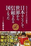 日本はこうして世界から信頼される国となった ?わが子へ伝えたい11の歴史