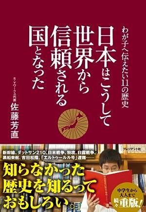 日本はこうして世界から信頼される国となった ~わが子へ伝えたい11の歴史書影