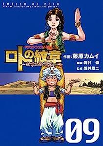 ドラゴンクエスト列伝 ロトの紋章~紋章を継ぐ者達へ~ 9巻 (デジタル版ヤングガンガンコミックス)