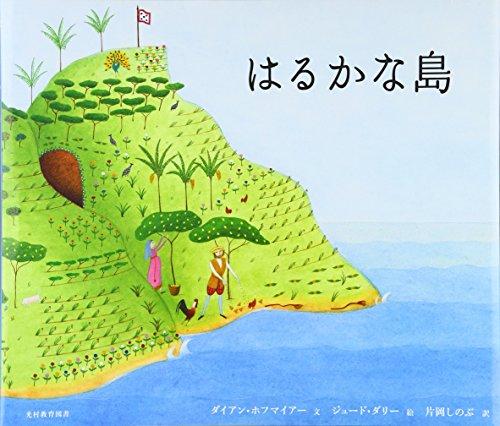 はるかな島の詳細を見る