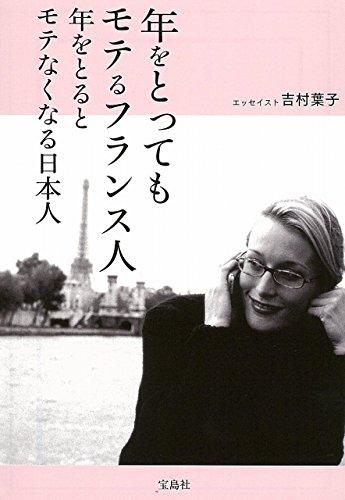 年をとってもモテるフランス人 年をとるとモテなくなる日本人 (宝島SUGOI文庫)
