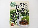行者にんにくみそ170g(北海道産行者ニンニク使用)行者にんにくを赤味噌に加え美味しく仕上げました。