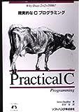 現実的なCプログラミング (NUTSSHELL HANDBOOKS)
