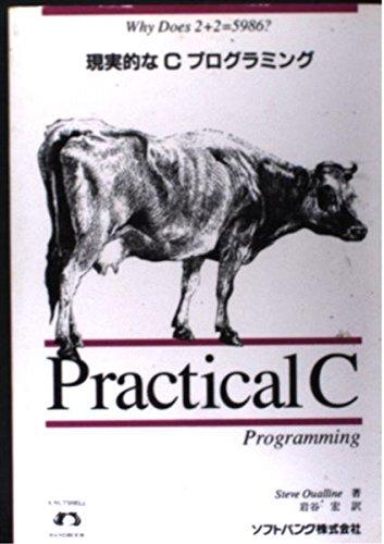 現実的なCプログラミング (NUTSSHELL HANDBOOKS)の詳細を見る