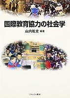 国際教育協力の社会学 (MINERVA TEXT LIBRARY)