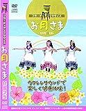 フラ・チェアエクササイズ「お月さま」DVD+CD