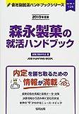 森永製菓の就活ハンドブック〈2019年度版〉 (会社別就活ハンドブックシリーズ)