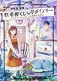 紅茶館くじら亭ダイアリー シナモン・ジンジャーは雪解けの香り (富士見L文庫)