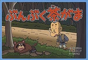 ぶんぶく茶がま (昔話紙芝居シリーズ【夏】) 品番:9804-0055