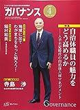 月刊ガバナンス 2018年 04 月号 [雑誌]