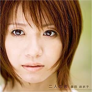 二人の彼(初回限定盤)(DVD付)