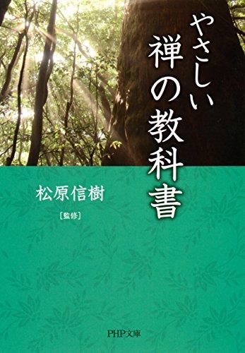 やさしい禅の教科書 (PHP文庫)