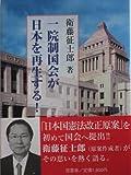 一院制国会が日本を再生する!