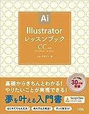 Illustratorレッスンブック CC対応