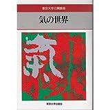 気の世界 (東京大学公開講座)