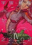 宇宙戦艦ヤマト2202 愛の戦士たち コミック 1-4巻セット