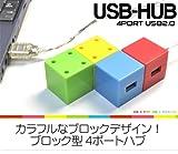USB - HUB ブロック ( USBハブ )