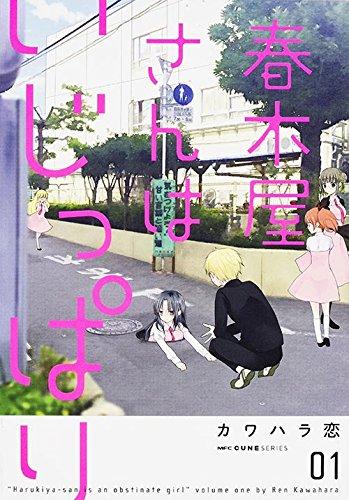 春木屋さんはいじっぱり (1) (MFC キューンシリーズ)の詳細を見る