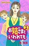 お姑さまといわれても(2) (BE・LOVEコミックス)