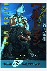 なんたってウルトラマン (勁文社文庫) 文庫