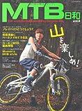 MTB日和 Vol.8 (タツミムック)