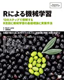 Rによる機械学習 (Programmer's SELECTION)