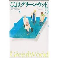 ここはグリーン・ウッド (第5巻) (白泉社文庫)