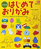ピコロのはじめておりがみ―かんたんに折れる12か月のおりがみ (Gakken保育Books)
