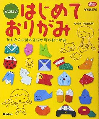 ピコロのはじめておりがみ―かんたんに折れる12か月のおりがみ (Gakken保育Books)の詳細を見る