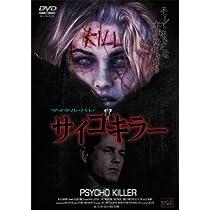 サイコキラー [DVD]