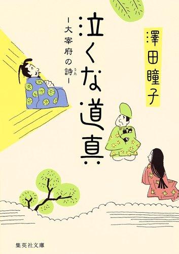 泣くな道真 大宰府の詩 (集英社文庫) -