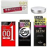コンドーム 0.01mm【使い比べ4点セット】サガミオリジナル オカモト ZONE SKYN ※オリジナル収納缶付き