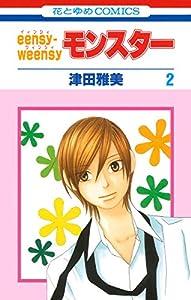 eensy-weensyモンスター 2 (花とゆめコミックス)