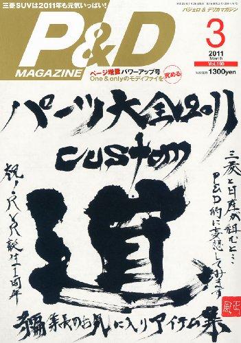 P&D MAGAZINE (パジェロ&デリカマガジン) 2011年 03月号 [雑誌]