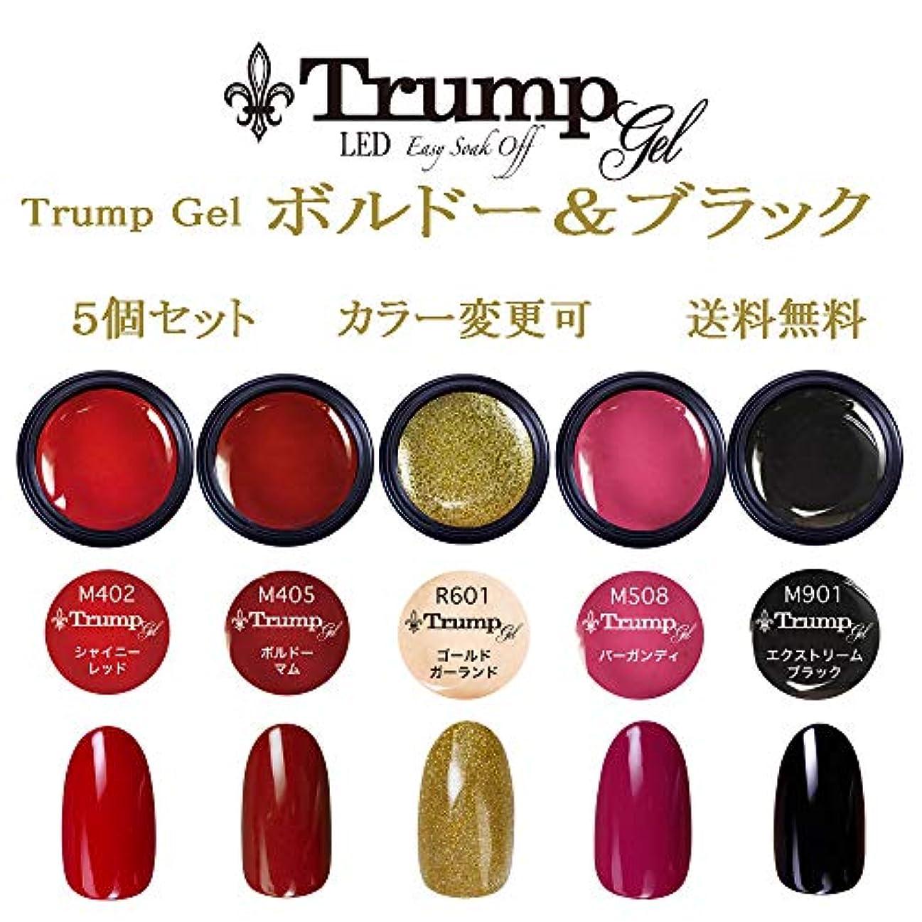 エリート真剣に矢印日本製 Trump gel トランプジェル ボルドー & ブラック ネイル 選べる カラージェル 5個セット ワイン ボルドー ゴールド パープル ブラック
